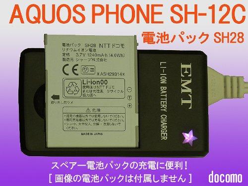 500mA EMT:docomo AQUOS PHONE SH-12C 電池パック SH28専用充電器:バッテリーチャージャー:USB出力付1000mA:スマートフォン:携帯電話:リチウムイオンバッテリー充電器:AC100V-240V対応:
