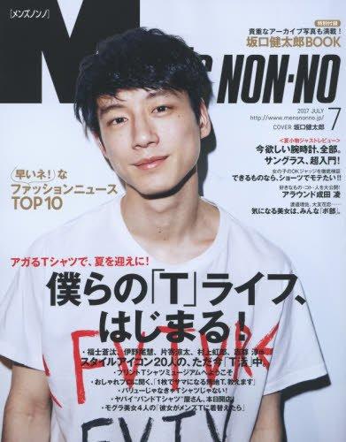 Men's NONNO 2017年 7 月号