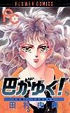 巴がゆく!(8) (フラワーコミックス)
