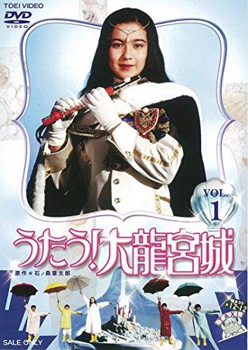 うたう! 大龍宮城 VOL.1 [DVD]