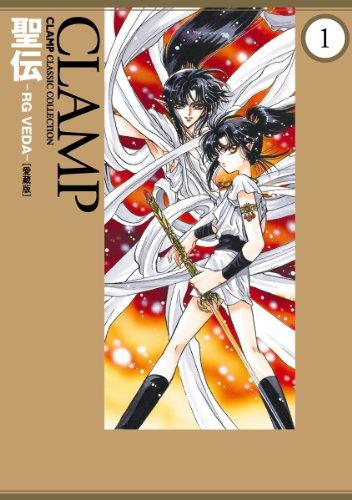 聖伝-RG VEDA-[愛蔵版](1) (カドカワデジタルコミックス)