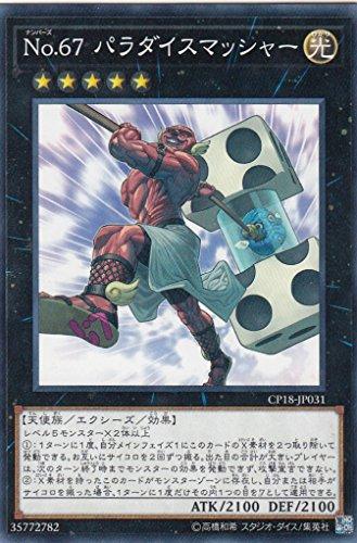 遊戯王 CP18-JP031 No.67 パラダイスマッシャー (日本語版 ノーマル) コレクターズパック2018