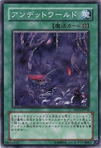 遊戯王 アンデットワールド SD15-JP016 ノーマル