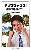 やらなきゃゼロ!――財政破綻した夕張を元気にする全国最年少市長の挑戦 (岩波ジュニア新書)