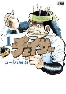 チェイサー(1) (ビッグコミックス)