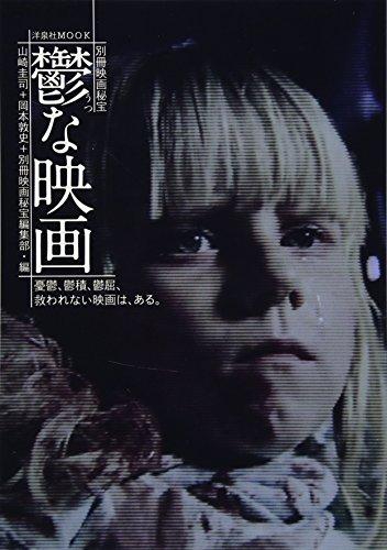 別冊映画秘宝鬱な映画 (洋泉社MOOK 別冊映画秘宝)