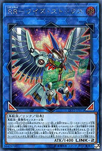 遊戯王カード RR-ワイズ・ストリクス(シークレットレア) リンク・ヴレインズ・パック2(LVP2) | レイド・ラプターズ リンク 闇属性 鳥獣族