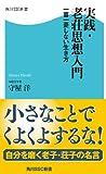 実践・老荘思想入門 一喜一憂しない生き方 (角川SSC新書)