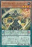 遊戯王 SR08-JP003 マギステル・オブ・エンディミオン (日本語版 ノーマルパラレル) STRUCTURE DECK R - ロード・オブ・マジシャン -