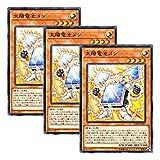 【 3枚セット 】遊戯王 日本語版 FLOD-JP027 太陽電池メン (ノーマル)