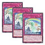 【 3枚セット 】遊戯王 日本語版 DANE-JP073 虹の天気模様 (レア)
