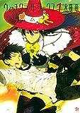 ウィッチクラフトワークス(1) (アフタヌーンコミックス)