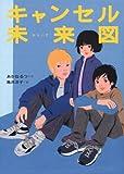 キャンセル未来図 (新・わくわく読み物コレクション8)