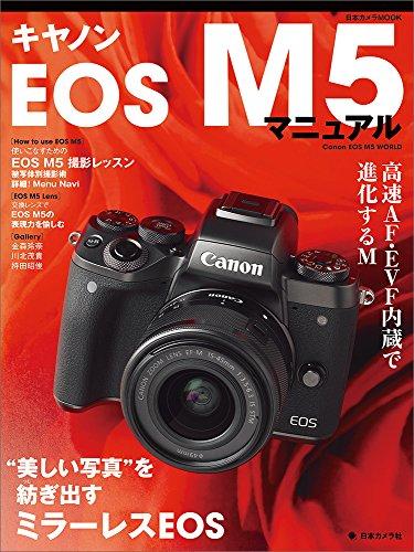 キヤノンEOS M5 マニュアル (日本カメラMOOK)