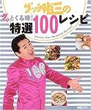 グッチ裕三のグッとくる味!特選100レシピ―Choice One Handred Recipes (別冊エッセ) -