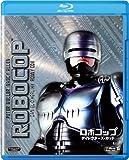 ロボコップ/ディレクターズ・カット [Blu-ray]
