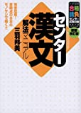 センター漢文解法マニュアル (大学受験合格請負センター試験対策シリーズ)