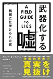 武器化する嘘 ──情報に仕掛けられた罠 (フェニックスシリーズ)