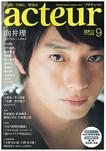 acteur(アクチュール) 2014年9月号 No.43
