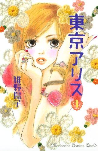 東京アリス(1) (Kissコミックス)