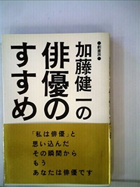 加藤健一の俳優のすすめ (1984年)
