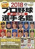 プロ野球オール写真選手名鑑 2018 (NSK MOOK)