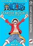 ONE PIECE STARTER BOOK 3 (ジャンプコミックスDIGITAL)