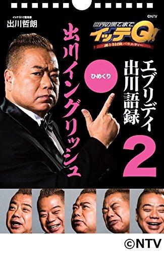 イッテQ! エブリデイ出川語録2 ([実用品])