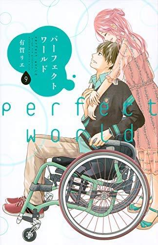 パーフェクトワールド コミック 1-9巻セット