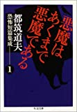 悪魔はあくまで悪魔である―都筑道夫恐怖短篇集成〈1〉 (ちくま文庫)