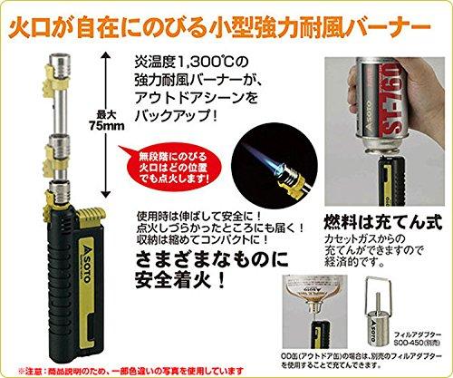 ソト(SOTO) スライドガストーチ ST-480 [HTRC 2.1]