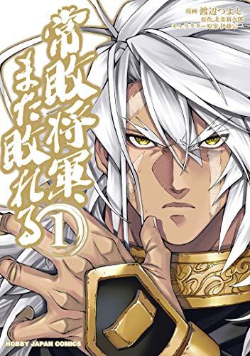常敗将軍、また敗れる 1【電子版限定特典付き】 (HJコミックス)