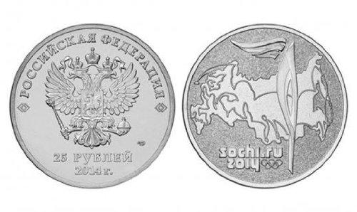 ソチオリンピック記念25ルーブル硬貨/ソチ五輪/記念コイン