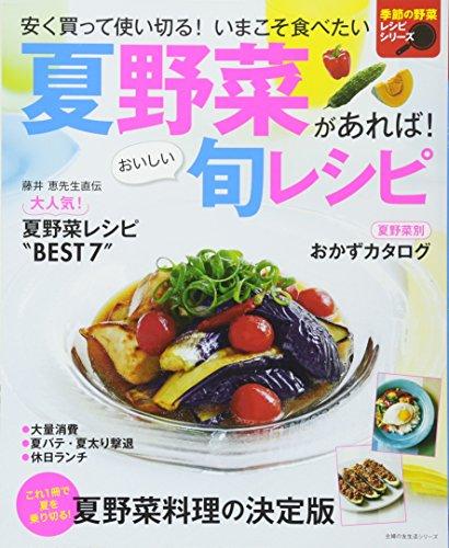 夏野菜があれば! おいしい旬レシピ (主婦の友生活シリーズ)