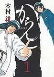 からん(1) (アフタヌーンコミックス)