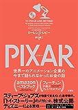PIXAR 〈ピクサー〉 世界一のアニメーション企業の今まで語られなかったお金の話