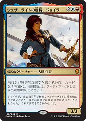 マジック:ザ・ギャザリング ウェザーライトの艦長、ジョイラ(神話レア) ドミナリア(DOM)