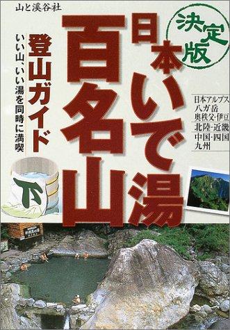 決定版 日本いで湯百名山登山ガイド〈下巻〉