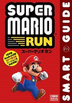 スーパーマリオ ラン SMART GUIDE (Nintendo DREAM)