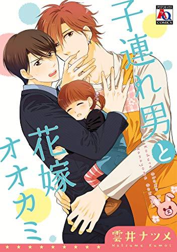 子連れ男と花嫁オオカミ (アクアコミックス)