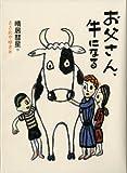 お父さん、牛になる (福音館創作童話シリーズ)