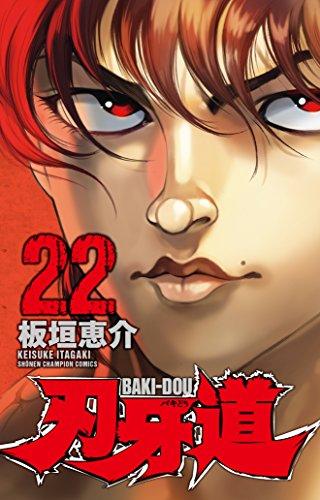 刃牙道 22 (少年チャンピオン・コミックス)