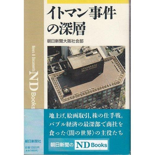 イトマン事件の深層 (ND Books)