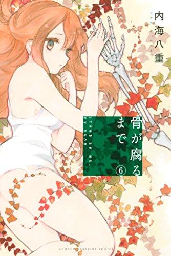 骨が腐るまで(6) (マンガボックスコミックス)