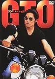 GTO スペシャル [DVD] -