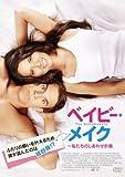 ベイビー・メイク~私たちのしあわせ計画 [DVD]