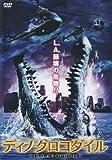 ディノクロコダイル [DVD]