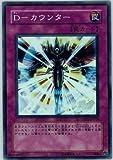 【遊戯王】 D-カウンター (SR) [DP5-JP029]