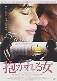 抱かれる女 [DVD]