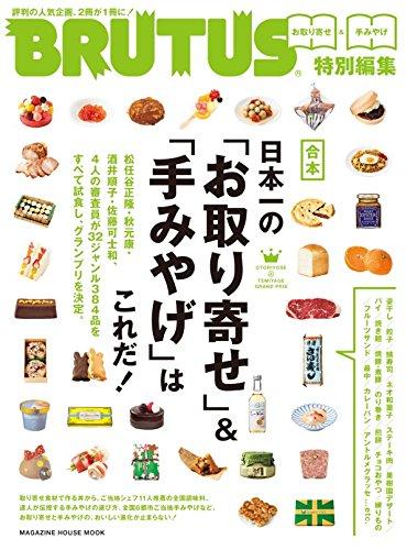 BRUTUS特別編集 合本 日本一の「お取り寄せ」&「手みやげ」はこれだ! (マガジンハウスムック)